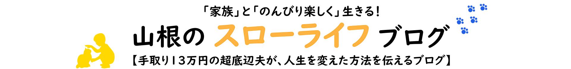 山根のスローライフブログ
